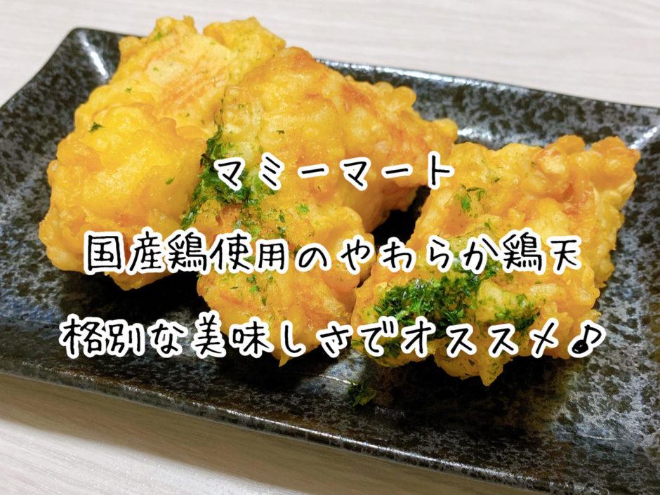 【スーパー】マミーマートの惣菜『国産鶏使用のやわらか鶏天』が格別な美味しさでオススメです