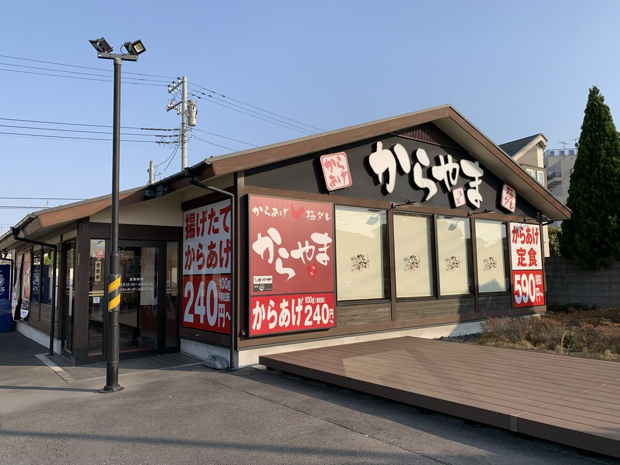 からあげ専門店「からやま」松戸古ヶ崎店