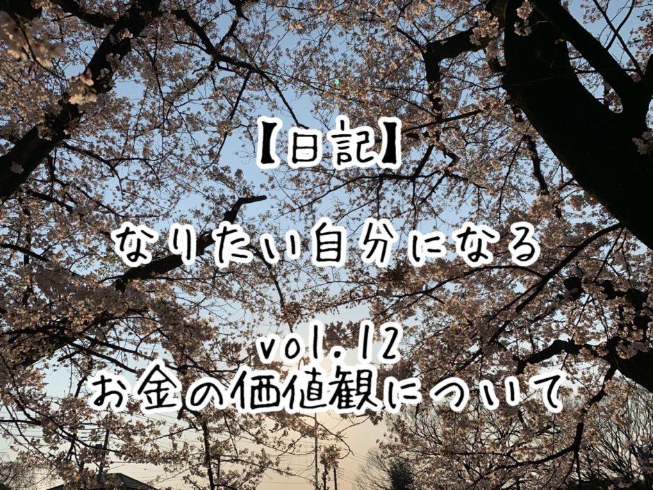 【日記】なりたい自分になる vol.12|お金の価値観について
