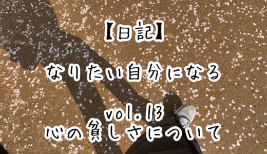 【日記】なりたい自分になる vol.13|心の貧しさについて