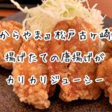 『からやま』松戸古ヶ崎店|かつや系列店の揚げたて唐揚げがカリカリジューシー