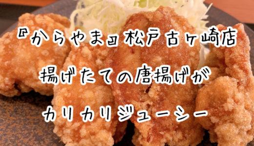 からあげ専門店「からやま」松戸古ヶ崎店|揚げたて唐揚げがジューシーで美味しい!メニューについても紹介します