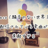 beco(騒音のない世界)|無料で素材利用も可能な楽曲が素敵すぎるので紹介します
