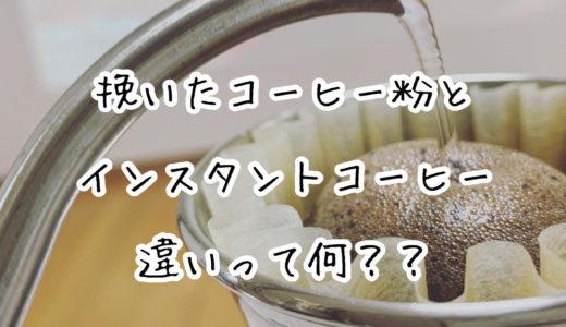 挽いたコーヒー粉とインスタントコーヒーの違いって何??