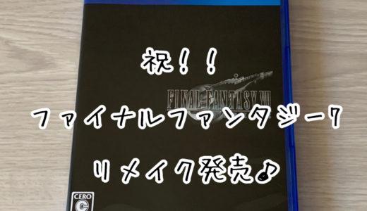 【日記】なりたい自分になる vol.14(番外編)|祝!!FF7リメイク発売!!