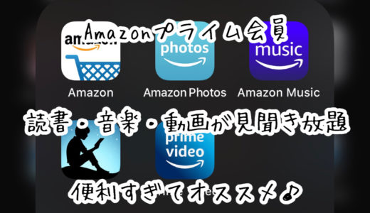 【定額サービス】Amazonプライム会員が便利すぎてオススメ!!これ一つで読書・音楽・動画が見聞き放題です
