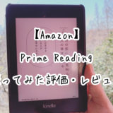【Amazon】Prime ReadingでKindle本が無料で読める!!実際に使ってみた評価・レビュー