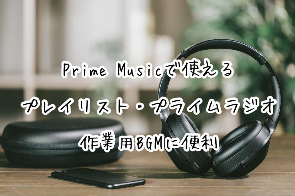 【Amazon】Prime Musicで使える『プレイリスト』や『プライムラジオ』が作業用BGMとして便利