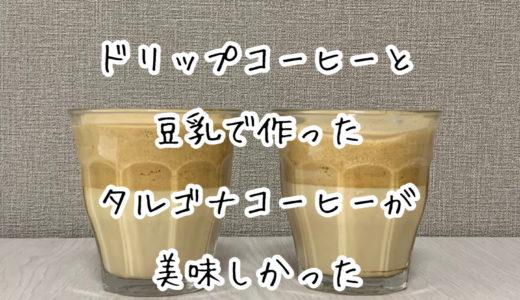 【タルゴナコーヒー】泡立て器不要!!ドリップコーヒーと豆乳を使ってアレンジしてみた
