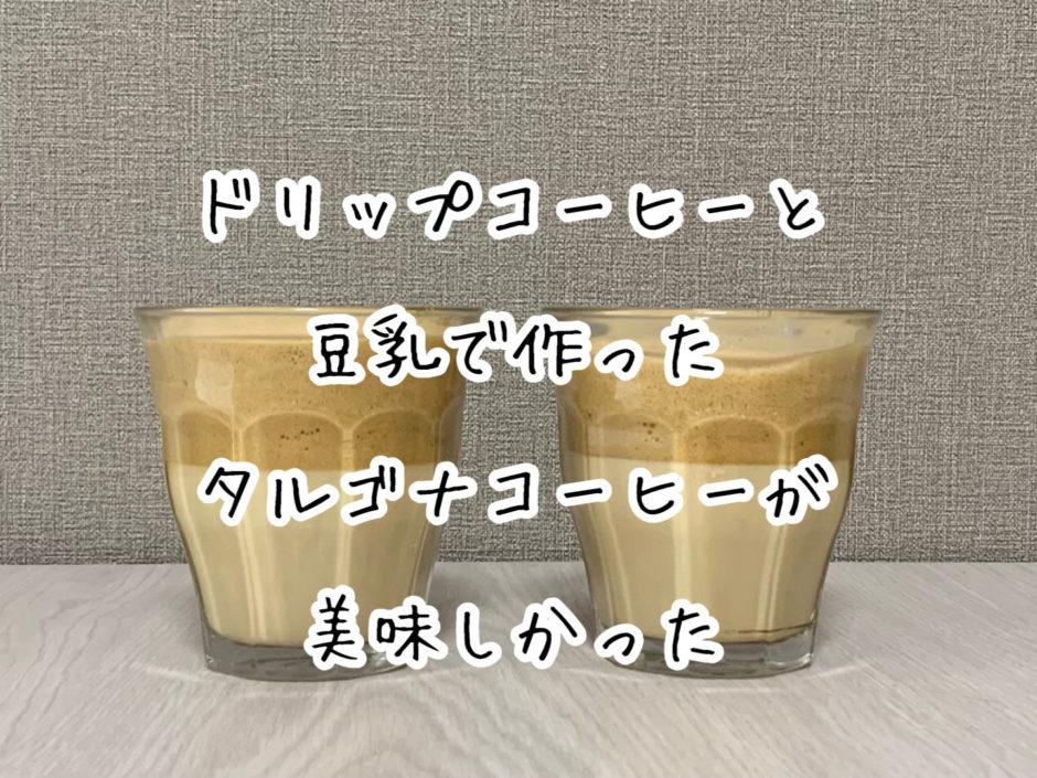 【タルゴナコーヒー】泡立て器不要!!ドリップコーヒーと豆乳で作ってみた