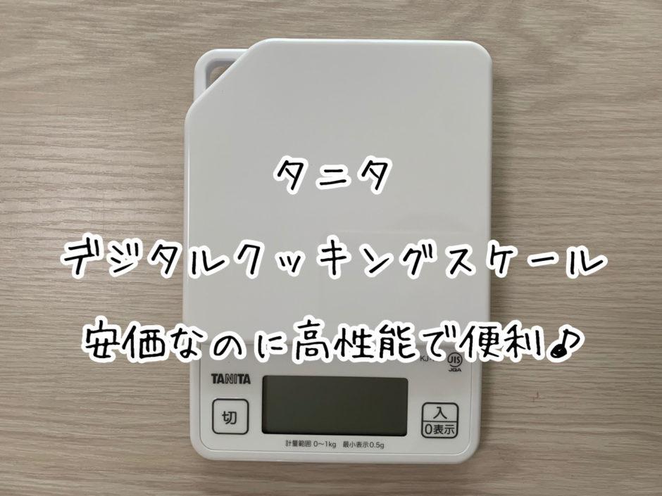 タニタのデジタルクッキングスケールが安価なのに高性能で便利
