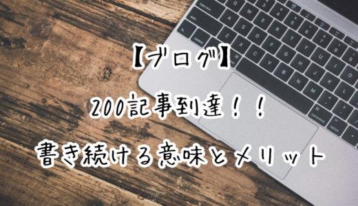 【ブログ】200記事到達したのでリアルな近況報告|ブログを毎日更新する意味とメリットについて