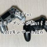 【PS4】PS Plusのフリープレイが熱い!!2020年のフリープレイ紹介
