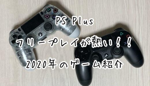 【PS4】2020年もPS Plusのフリープレイが熱い!!オススメのゲーム紹介