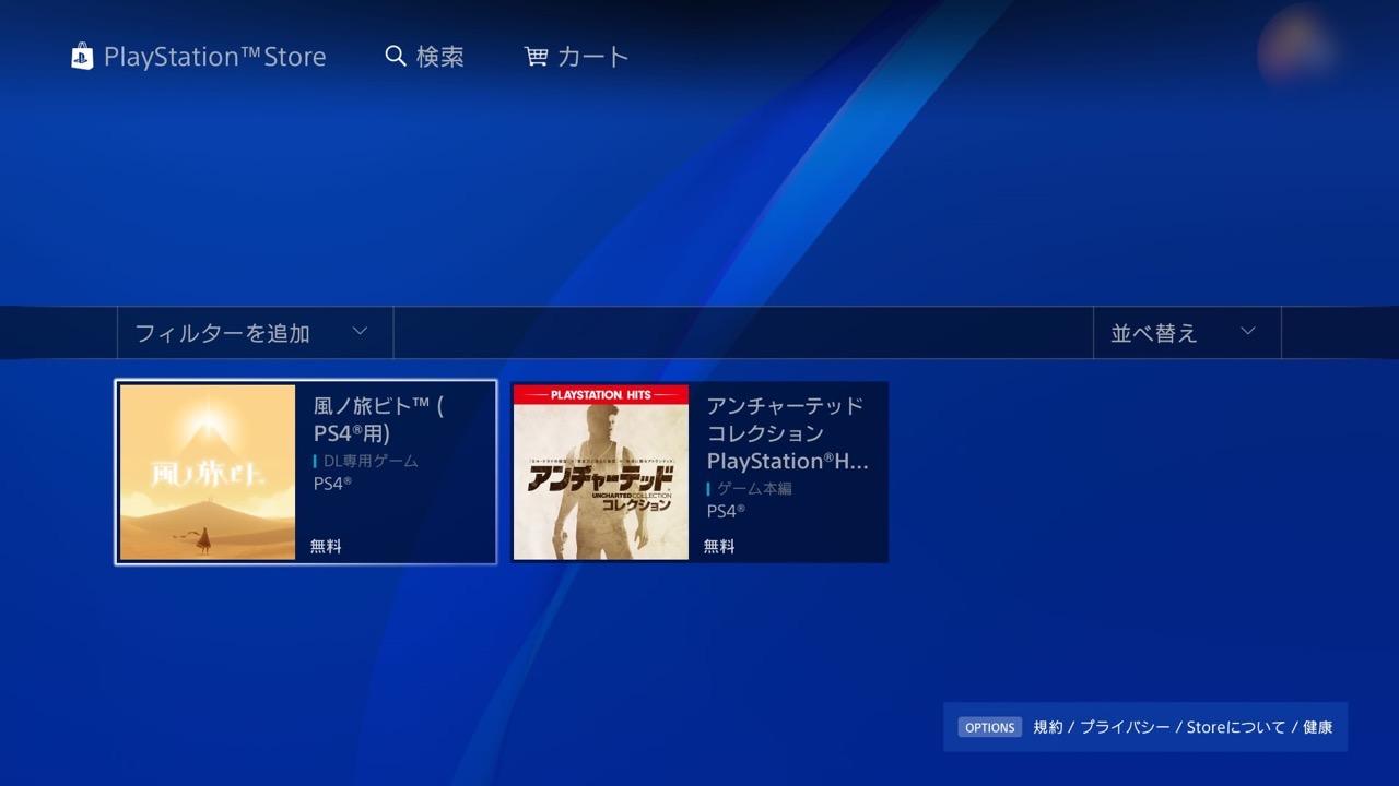 「アンチャーテッド コレクション PlayStation Hits」と「風ノ旅ビト」