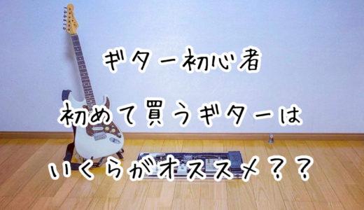 ギター初心者が初めて買うギターはいくらがオススメ??|初めて買うなら見た目重視でOK