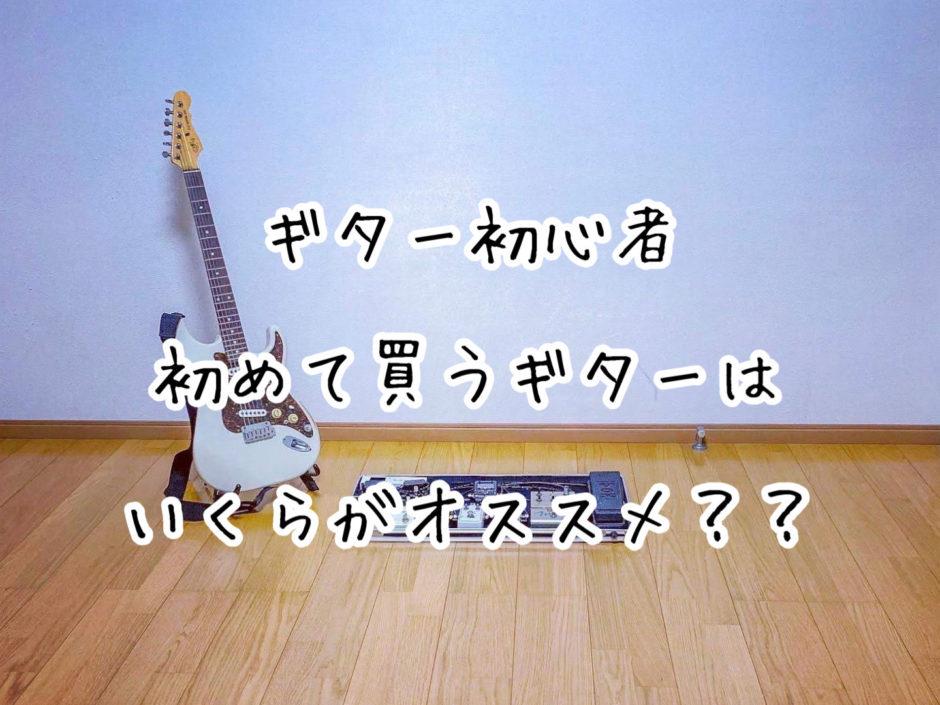 ギター初心者が初めて買うギターはいくらがオススメ??|初めて買うなら値段より見た目重視でOK