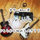 ギター初心者はアコギとエレキのどっちから始めるべきか?|それぞれの種類や特徴、難易度について