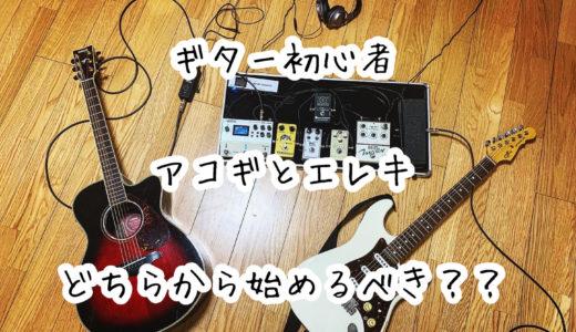 ギター初心者はアコギとエレキのどっちから始めるべきか?|それぞれの種類や特徴、難易度について…
