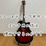 アコースティックギターにエレキギター用の弦を使用するのは可能??|実際に使用してみた動画や感想など