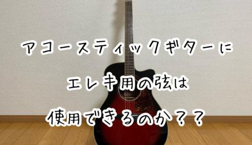 アコースティックギターにエレキギター用の弦を使用するのは可能??|実際に使用してみた動画や感想など…