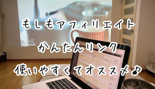 【ブログ】もしもアフィリエイトのかんたんリンクが使いやすい|使い方からカスタマイズまで解説します