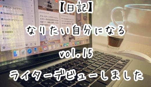 【日記】なりたい自分になる vol.15|初のライティング依頼をいただき、正式にライターデビューしました。