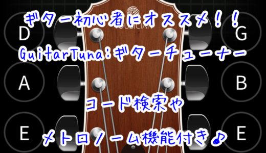 ギター初心者にもオススメ!!スマホアプリ「GuitarTuna: ギターチューナー」の使い方|コード検索やメトロノームも使用できて万能です