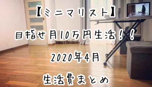 【ミニマリスト】目指せ月10万円生活!!2020年4月の生活費まとめ
