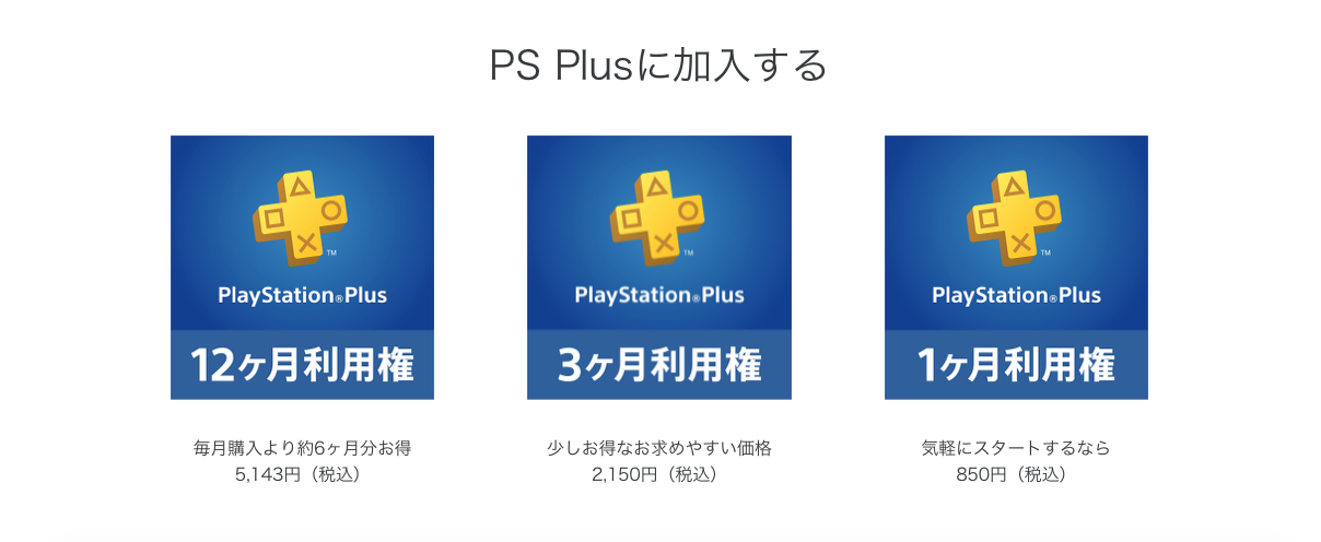 PS Plusとは?