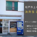 【松戸】上本郷の隠れた名店「お弁当 ささだ」|ボリューム満点なメニューを紹介!