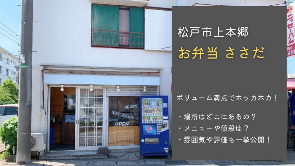 【松戸】上本郷の隠れた名店「お弁当 ささだ」 ボリューム満点なメニューを紹介!