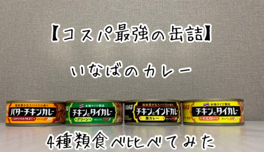 コスパ最強の缶詰『いなばのカレーシリーズ』を4種類食べ比べてみた