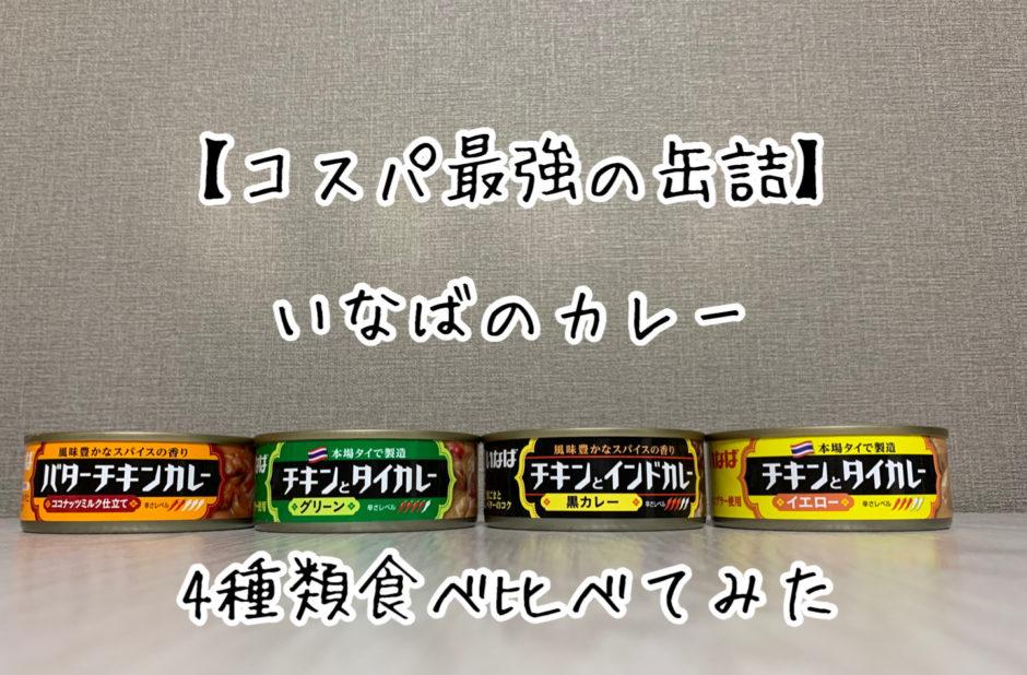【コスパ最強の缶詰】いなばのカレーを4種類食べ比べてみた
