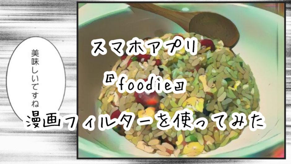 無音で食べ物を綺麗に撮れるスマホアプリ『Foodie』に漫画フィルターが登場したので使ってみた
