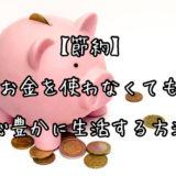 【節約】お金を使わなくても毎日幸せで心豊かに生活する方法