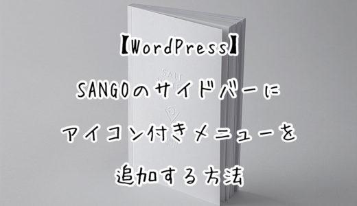 【WordPress】SANGOのサイドバーにアイコン付きメニューを追加する方法