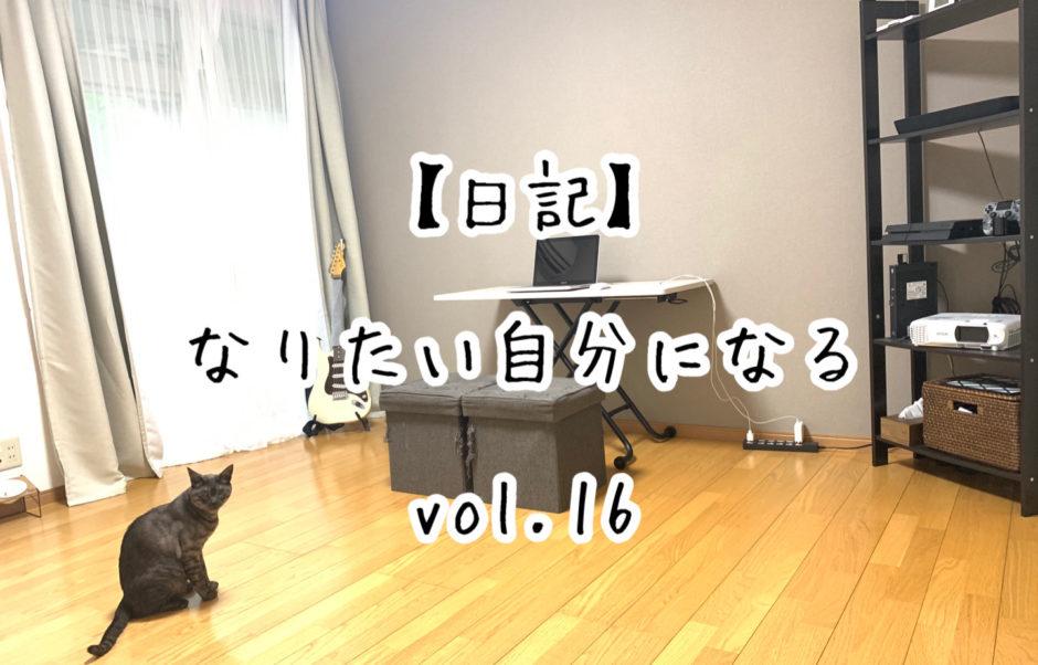 【日記】なりたい自分になる vol.16|主夫ライター兼ブロガー「はじめの一歩」