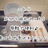 ニトリの水切り吸水マットが身軽で超便利!洗い方や手入れについて