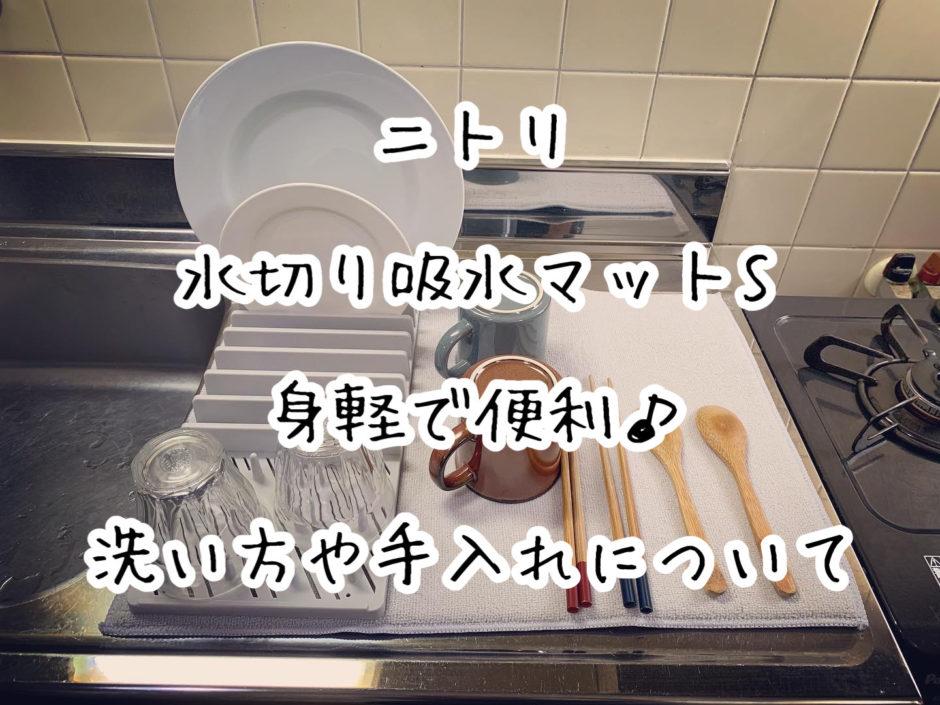 ニトリの水切り吸水マットが身軽で超便利|洗い方や手入れについて