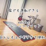 家でも本格的に運動ができる『adidasトレーニングマット』|筋トレもヨガも可能で便利