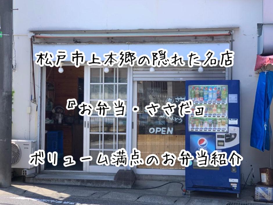 松戸市上本郷の隠れた名店『お弁当 ささだ』|ボリューム満点のお弁当紹介