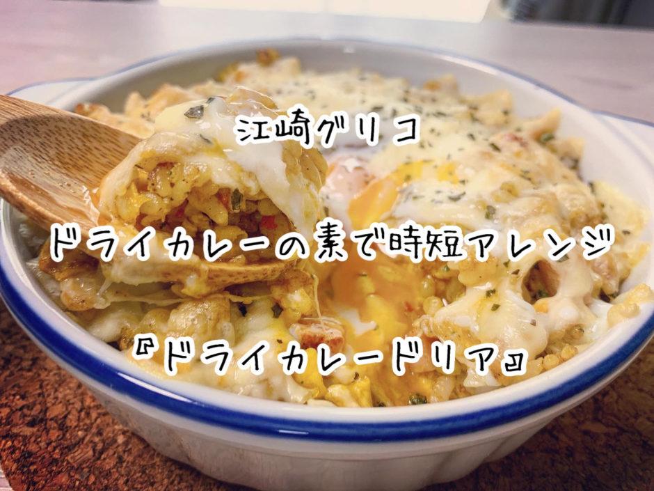 【江崎グリコ】ドライカレーの素で時短アレンジ「ドライカレードリア」を作ってみた