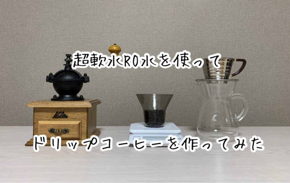 超軟水RO水を使ってドリップコーヒーを作ってみた感想について