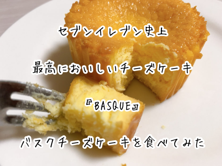 セブン-イレブン史上最高においしいチーズケーキ『BASQUE』バスクチーズケーキを食べてみた感想