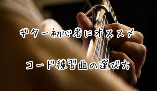 ギター初心者にオススメなコード練習曲の選び方について