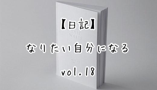 【日記】なりたい自分になる vol.18|仕事を手放して感じた好きな生き方について