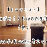 【ミニマリスト】目指せ!!月10万円生活|2020年5月の総出費まとめ