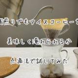 【ドリップコーヒー】浅煎りでもアイスコーヒーを美味しく淹れられるのか??|点滴法で試してみた