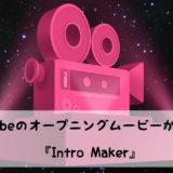 YouTubeのオープニングムービーが簡単に作れるアプリ「Intro Maker」がテンプレート豊富で使いやすい